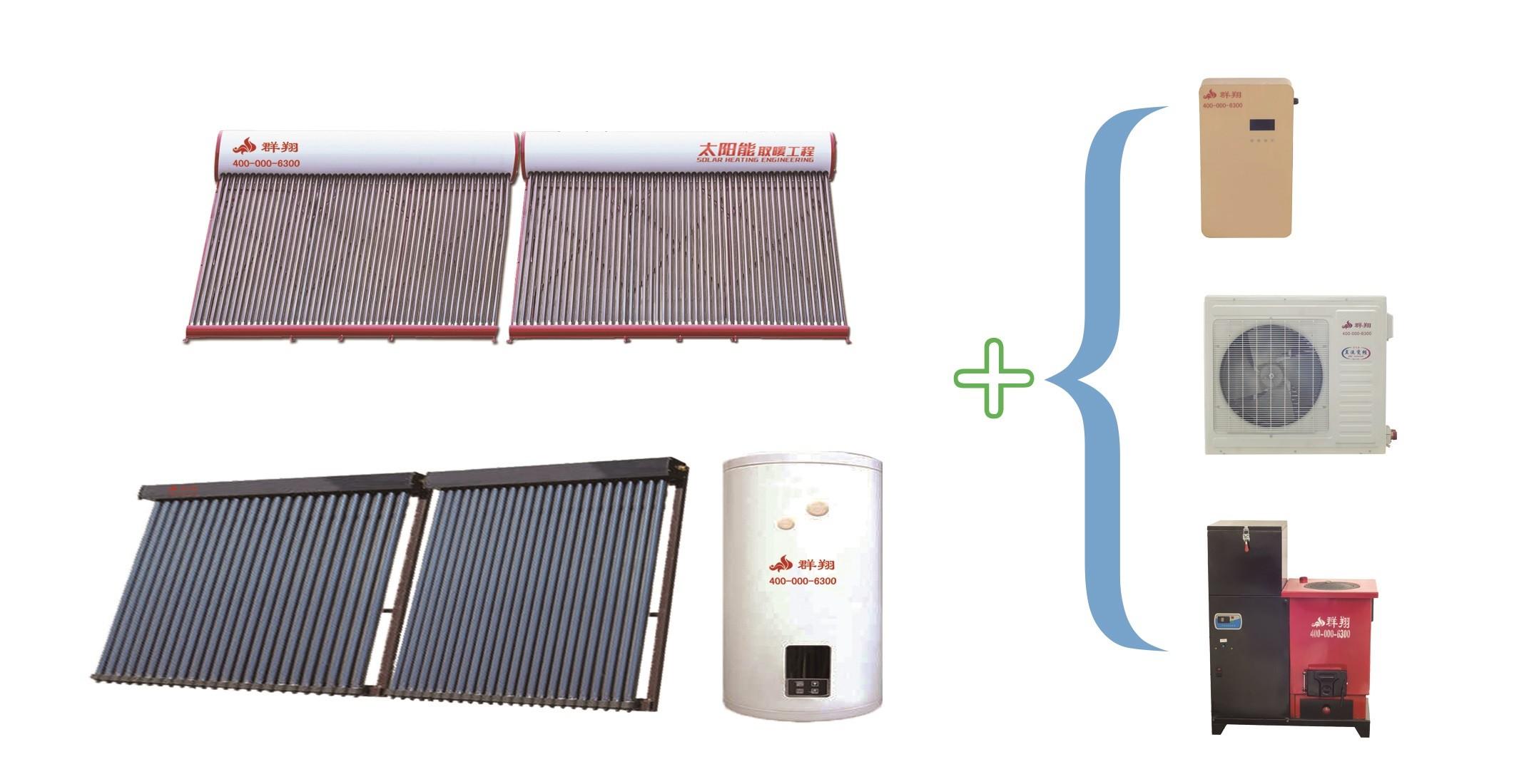 太陽能+輔助采暖系統